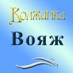 """Spiningas """"Volzhanka Vojazh 5-21"""""""